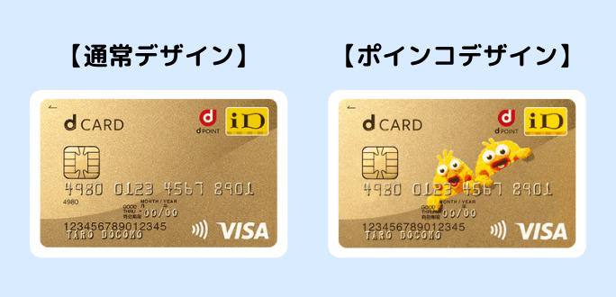dカード GOLDのデザイン