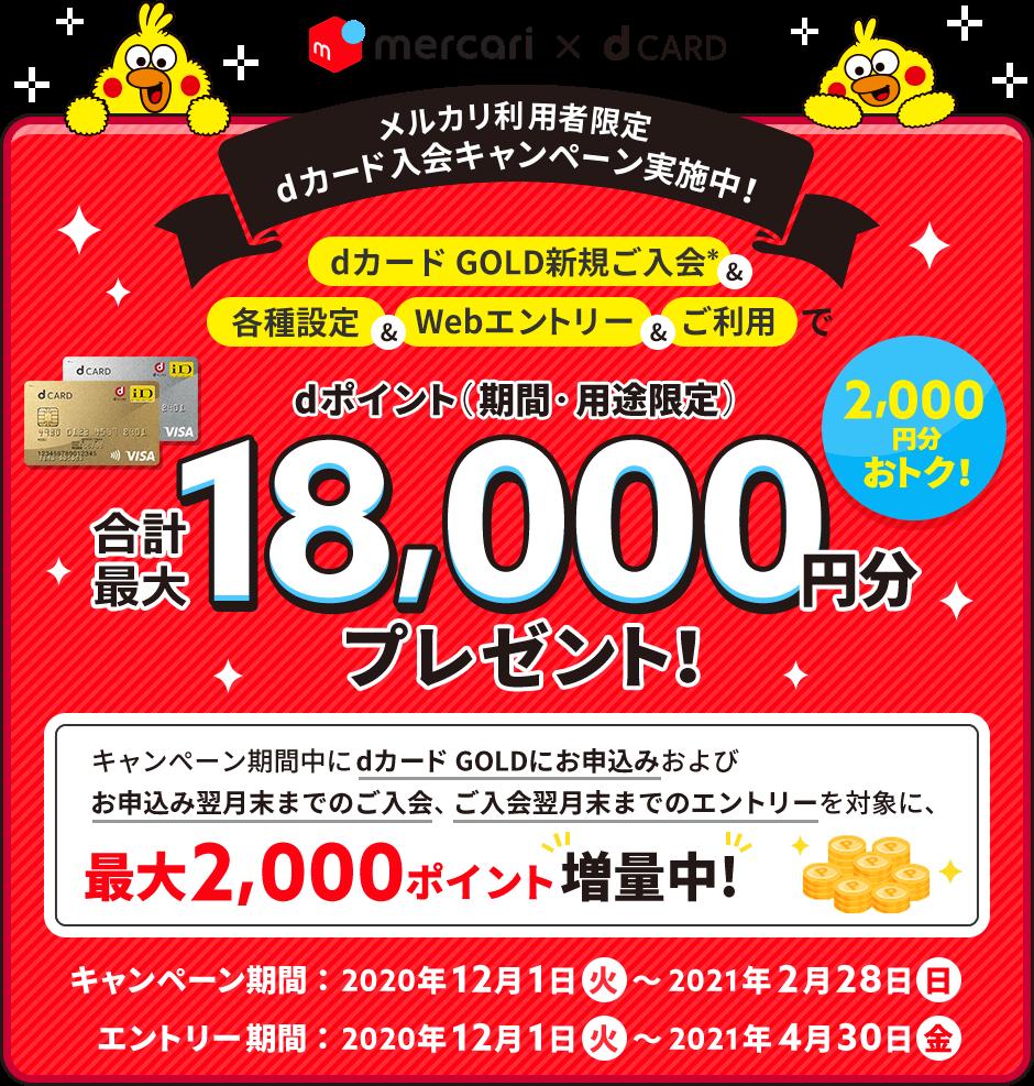 メルカリ利用者限定!dカード入会キャンペーン