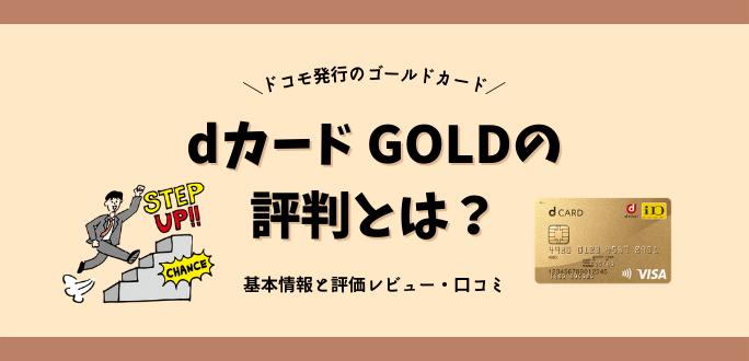 dカード GOLDの評判とは?基本情報と評価レビュー・口コミを紹介