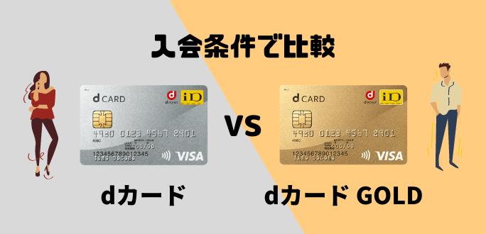dカードとdカード GOLDを入会条件で比較