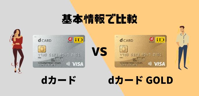 dカードとdカード GOLDを基本情報で比較