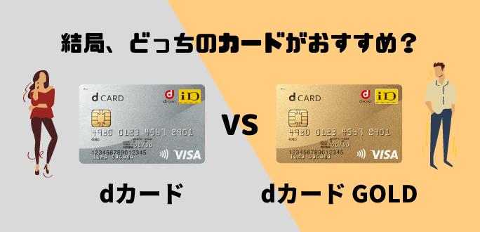 dカードとdカード GOLD、結局どっちがおすすめ?