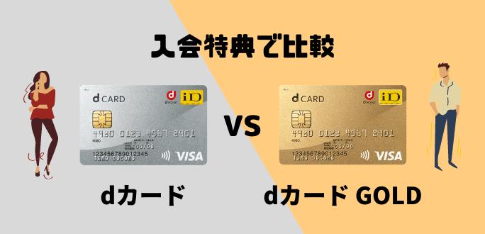 dカードとdカード GOLDを入会特典で比較