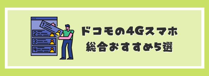 ドコモの4G通信スマホ総合ランキング