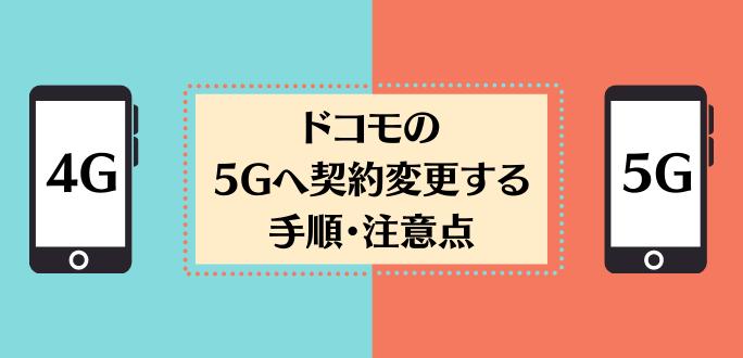 ドコモの5Gへ契約変更する手順と注意点