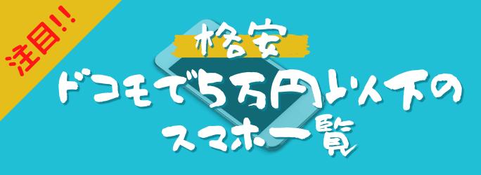 ドコモで5万円以下のスマホ一覧