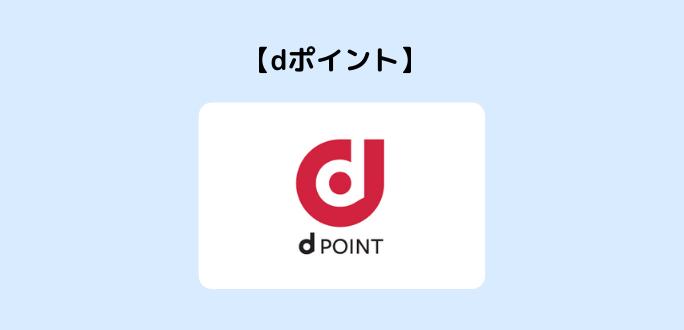 dポイント