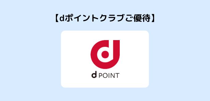 dポイントクラブご優待