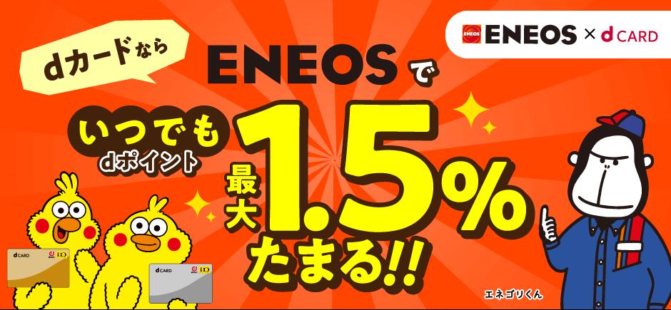 ENEOSでいつでもdポイント最大1.5%たまる!!