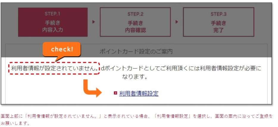 dポイント利用の手続き②