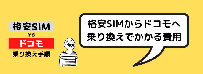 格安SIMからドコモへ乗り換えでかかる費用
