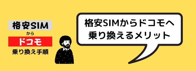 格安SIMからドコモへ乗り換えるメリット
