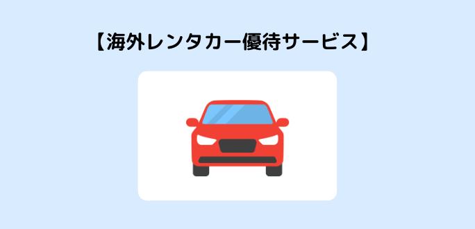 海外レンタカー優待サービス