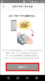 電子マネー「iD」の設定②