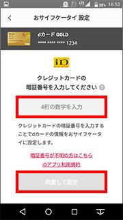 電子マネー「iD」の設定③