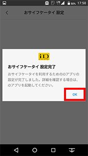 電子マネー「iD」の設定④