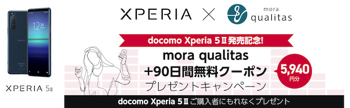 mora qualitas+90日間無料クーポンプレゼントキャンペーン
