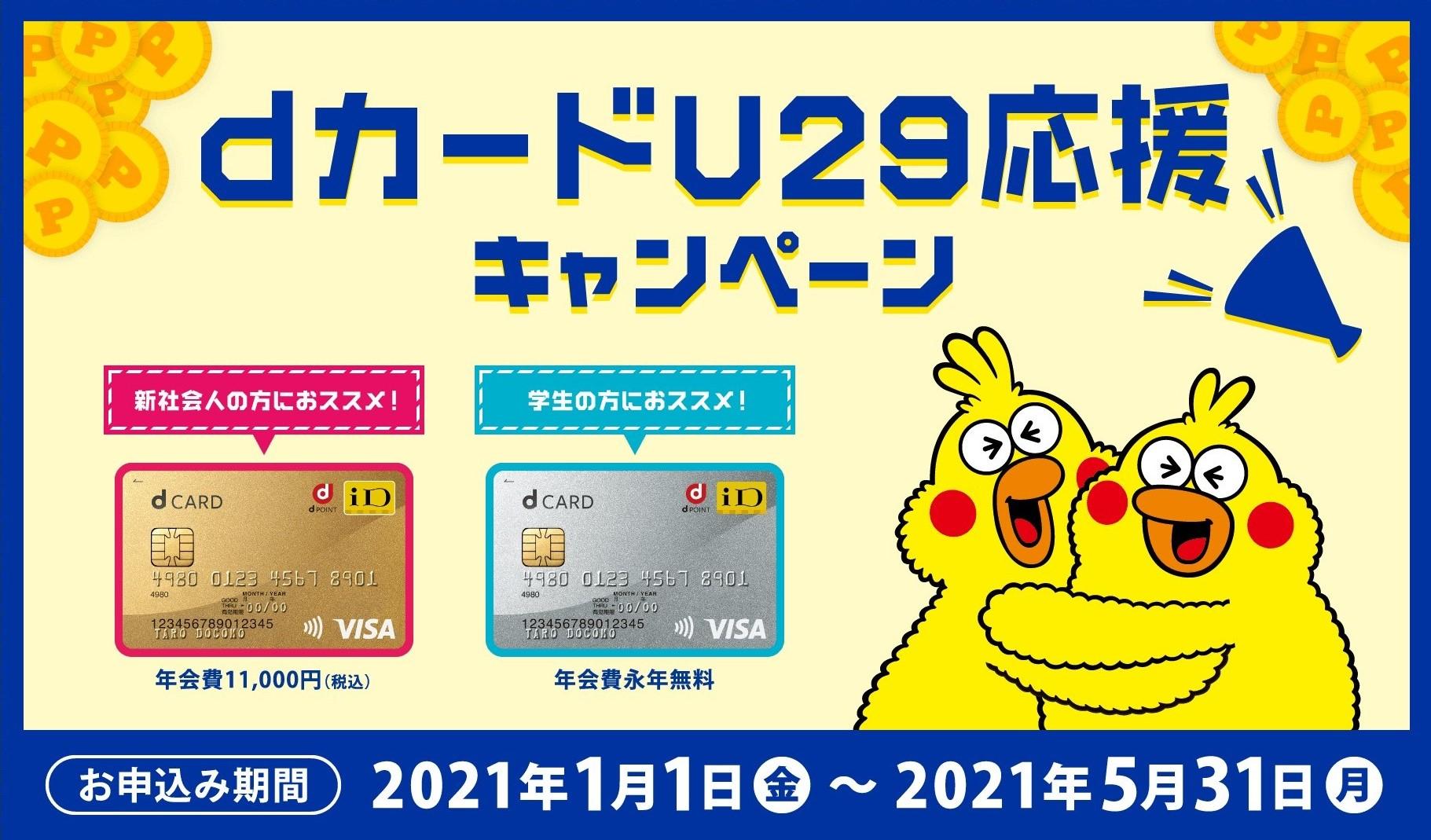 dカードU29応援キャンペーン