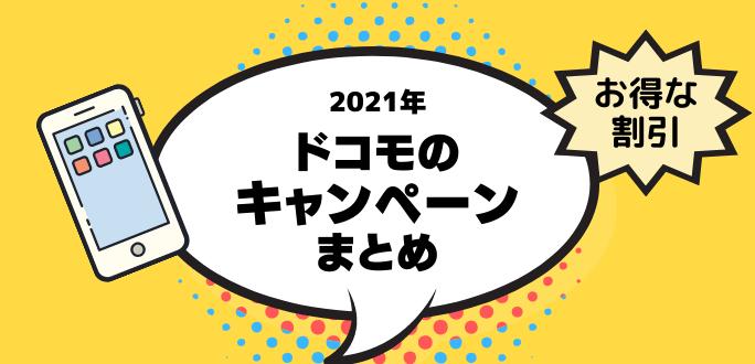 2021年ドコモのキャンペーン一覧!月額と端末の割引まとめてご紹介