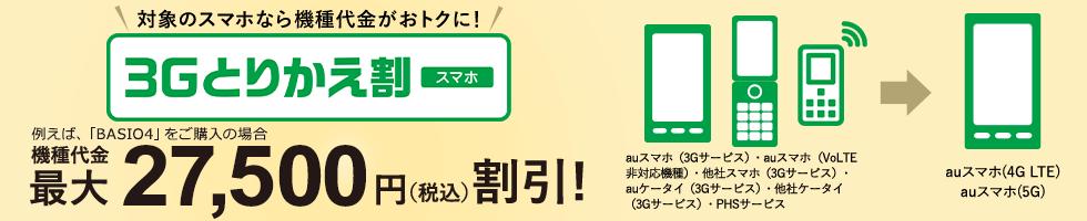 3Gとりかえ割(スマホ)
