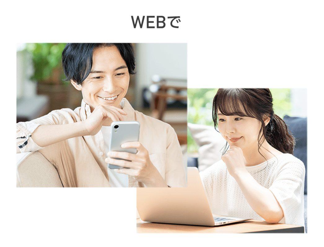 Softbank on LINE オンライン手続き