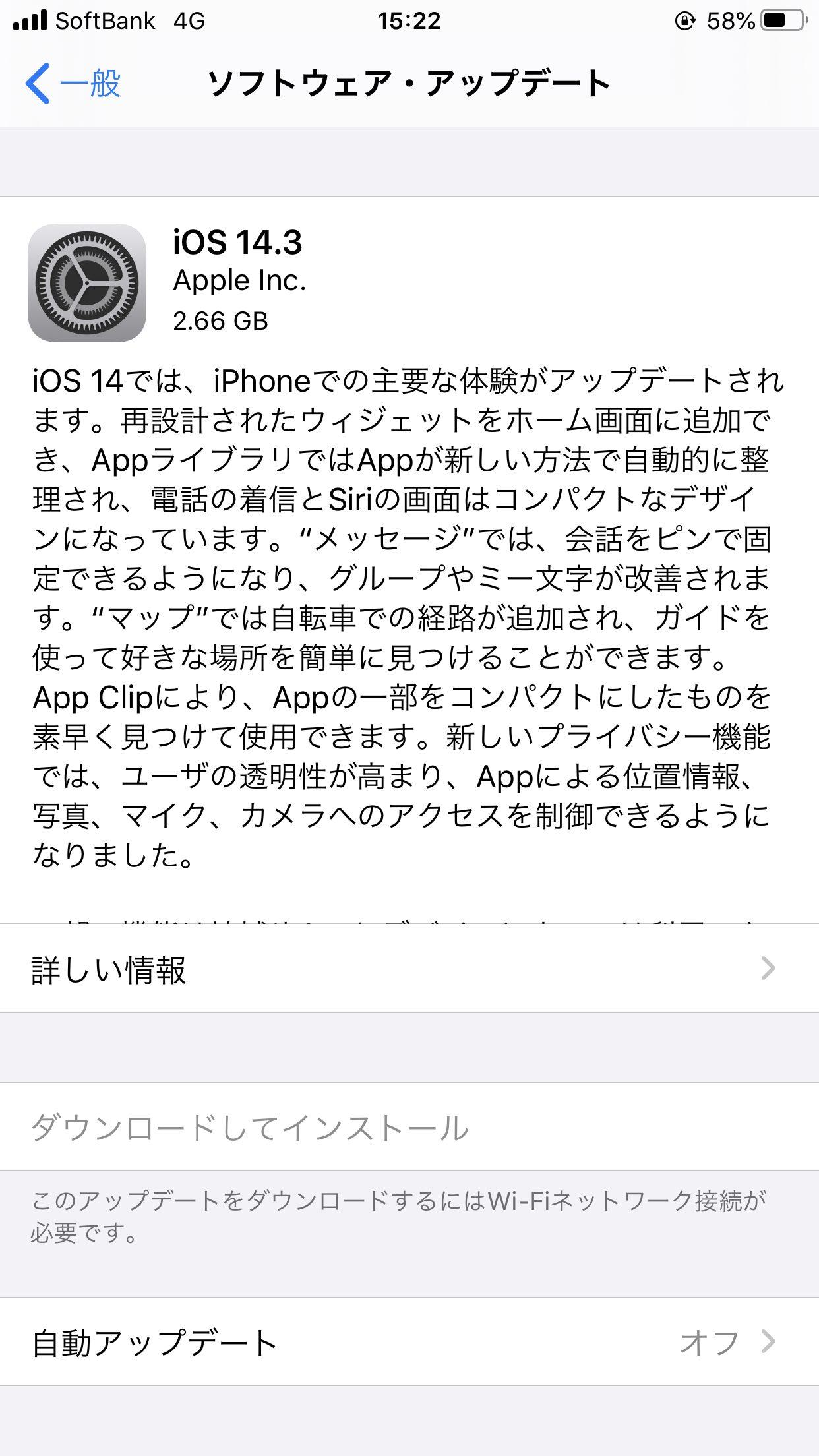 iPhoneのソフトウェアアップデート