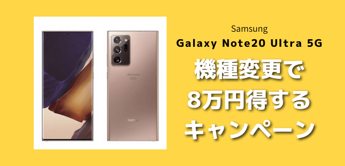 Galaxy Note20 Ultra 5Gへ機種変更で8万円得するキャンペーン