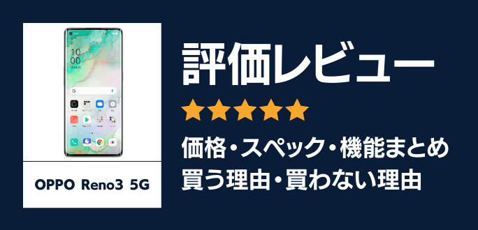 OPPO Reno3 5Gの評価レビュー|買う理由と買わない理由