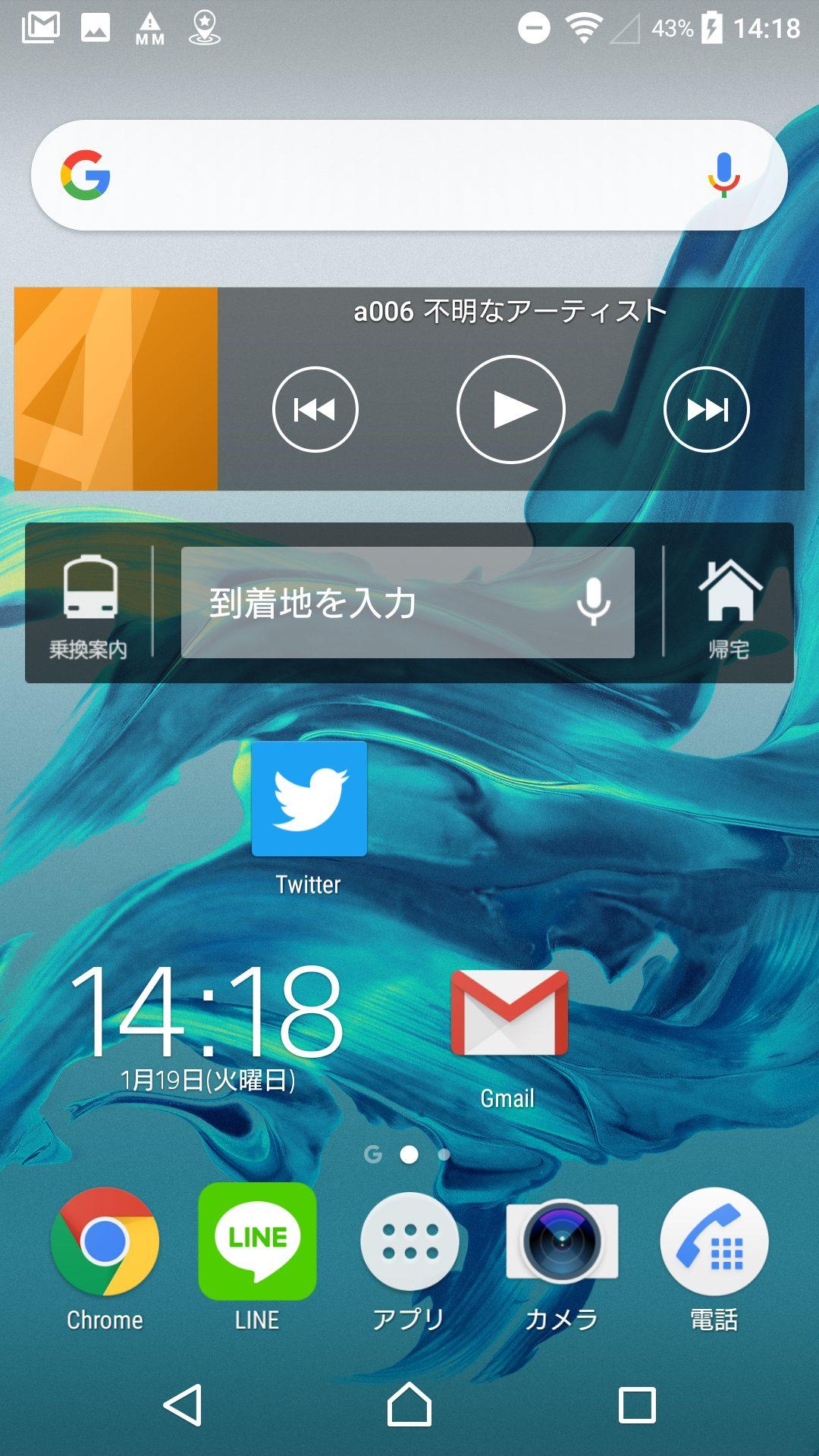 Androidのカスタマイズ