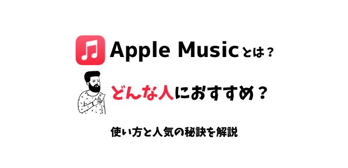 Apple Musicとは?どんな人におすすめ?使い方と人気の秘訣を解説