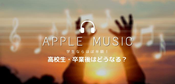 Apple Musicの学割