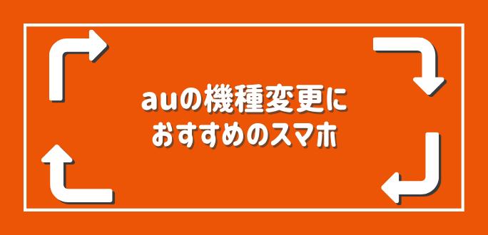 auの機種変更におすすめのスマホ