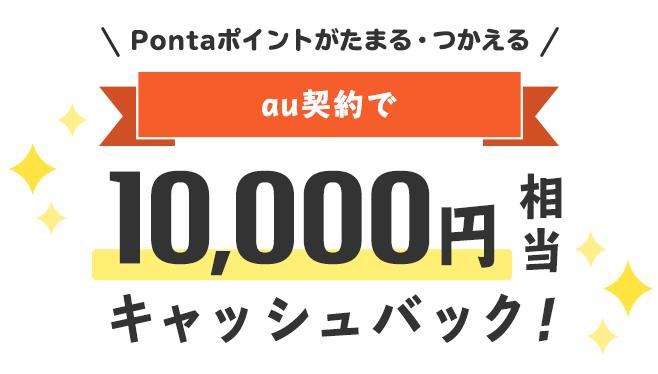 auオンラインショップ限定クーポン