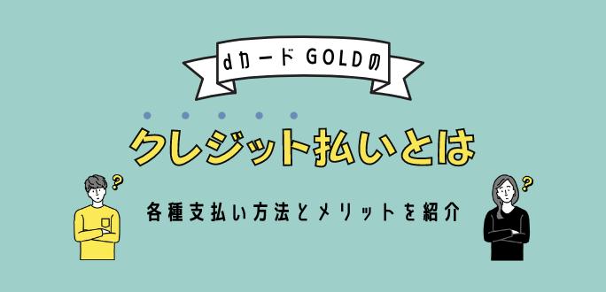 dカード GOLDのクレジット払いとは?各種支払い方法とメリットご紹介