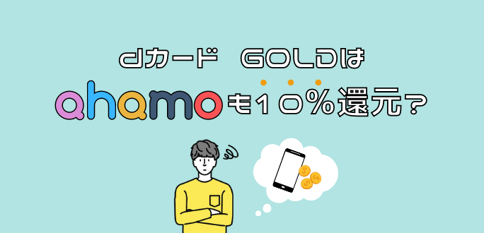dカード GOLDはahamo(アハモ)も10%還元?注意点やデメリットを解説