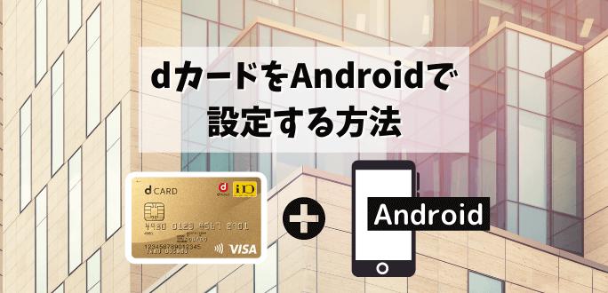 dカードをAndroidで設定する方法と便利な使い方