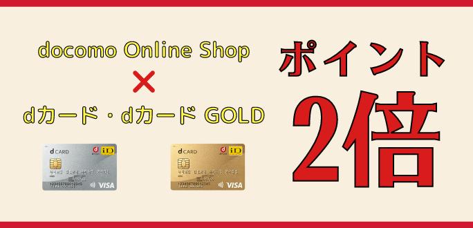 dカード/dカード GOLDならドコモオンラインショップでポイント2倍