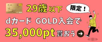 29歳以下限定!dカード GOLDで35,000pt貰おう