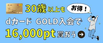 30歳以上もお得!dカード GOLDで16,000pt貰おう