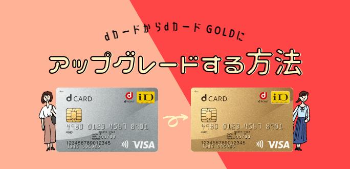 dカードからdカード GOLDにアップグレードする方法と注意点を解説