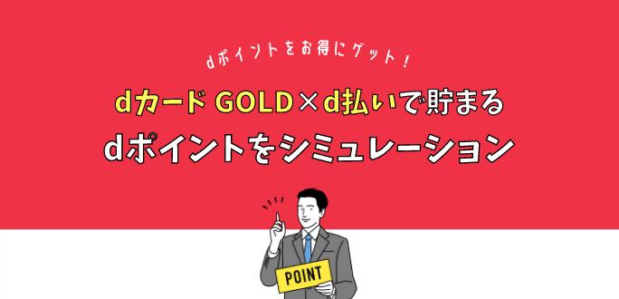 dカード GOLD×d払いで貯まるdポイントをシミュレーション解説