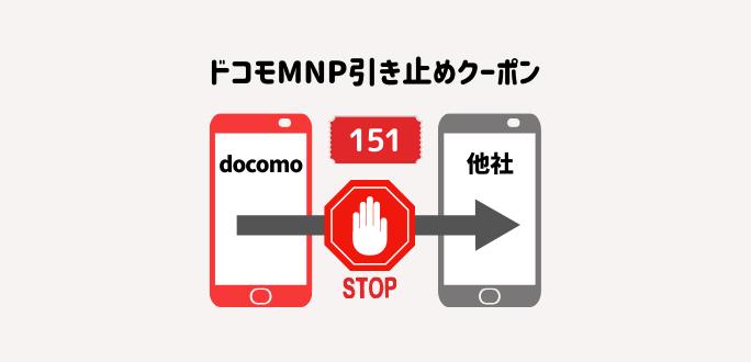 ドコモへ151で貰えるMNP引き止めクーポンの取得方法と注意点