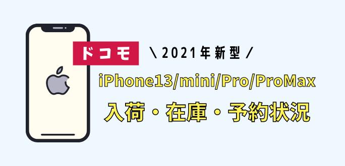ドコモでiPhone12/mini/Pro/Pro Maxを入荷・在庫・予約状況を確認する方法