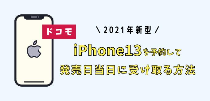 iPhone13をドコモで予約して発売日当日に受け取る方法