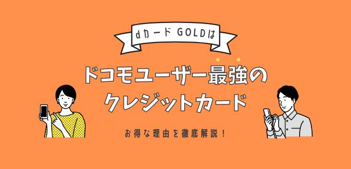dカード GOLDはドコモユーザー最強のクレカ!特徴や還元率を解説