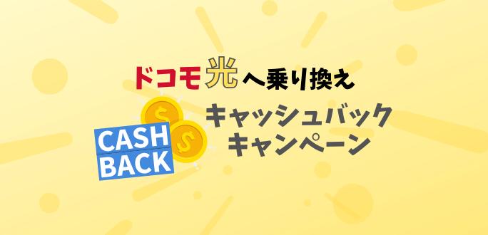 2021年3月ドコモ光へ乗り換えがお得なキャンペーン10種類!最大2万円得する方法