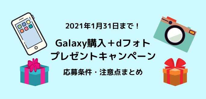 Galaxy購入とdフォト契約でプレゼントキャンペーン