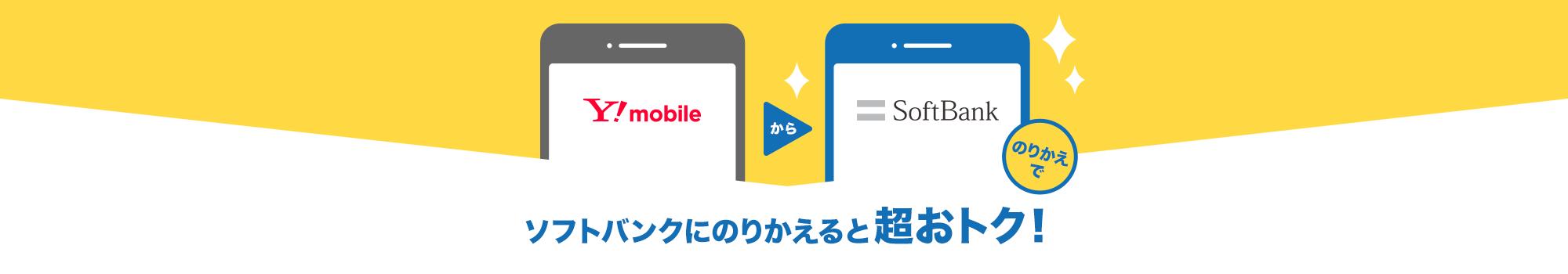 ワイモバイル→ソフトバンクのりかえ特典