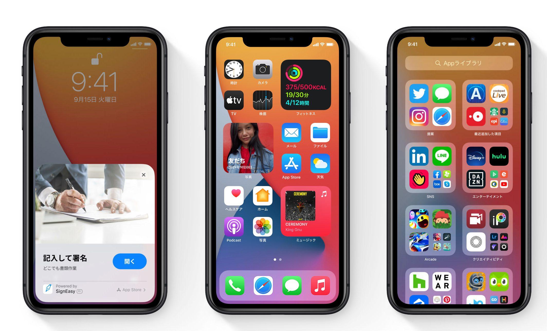 iOS14のカスタマイズ
