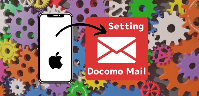 iPhoneのドコモメール設定方法を伝授|初期設定から変更の手順まで